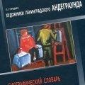 Художники ленинградского андеграунда. Библиографический словарь