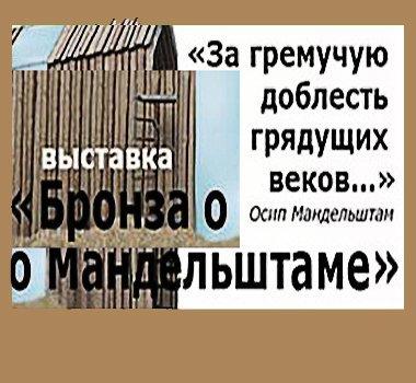 «Бронза о Мандельштаме». Андрей Красулин