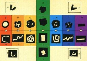 Борис Эндер.. Синтез формы, звука, цвета на примере двадцати букв русского алфавита