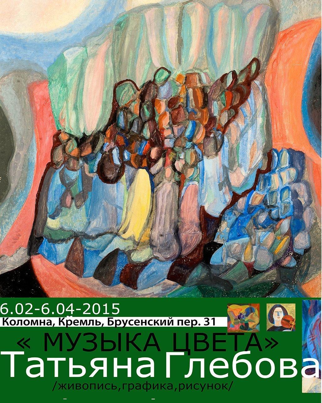 Выставка «Музыка цвета» Татьяна Глебова