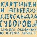 «Картинки» и «деревяхи» Александра Суворова