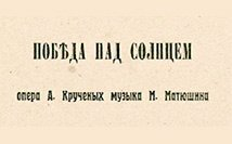 «100 лет опере «Победа над Солнцем»