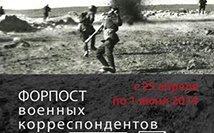 «Форпост военных корреспондентов»