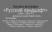 «Русский ландшафт»