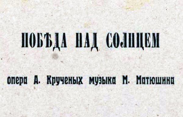 Выставка «100 лет опере «Победа над Солнцем»