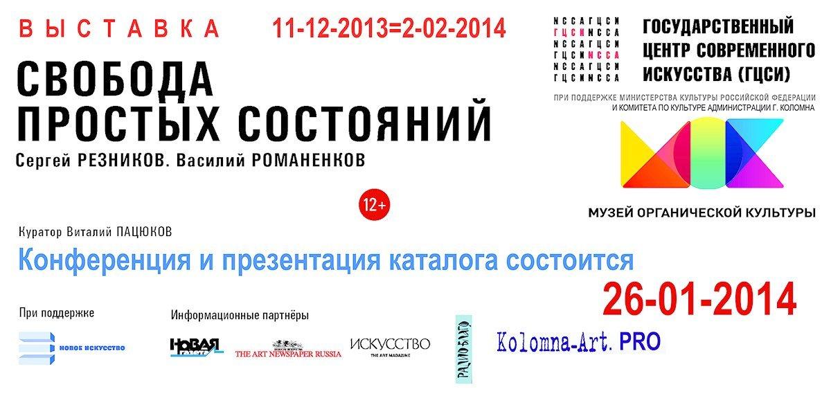 Выставка «Свобода простых состояний». Сергей Резников