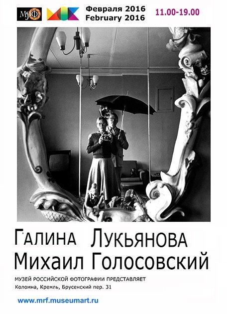 «Я вижу некий свет» Галина Лукьянова и Михаил Голосовский