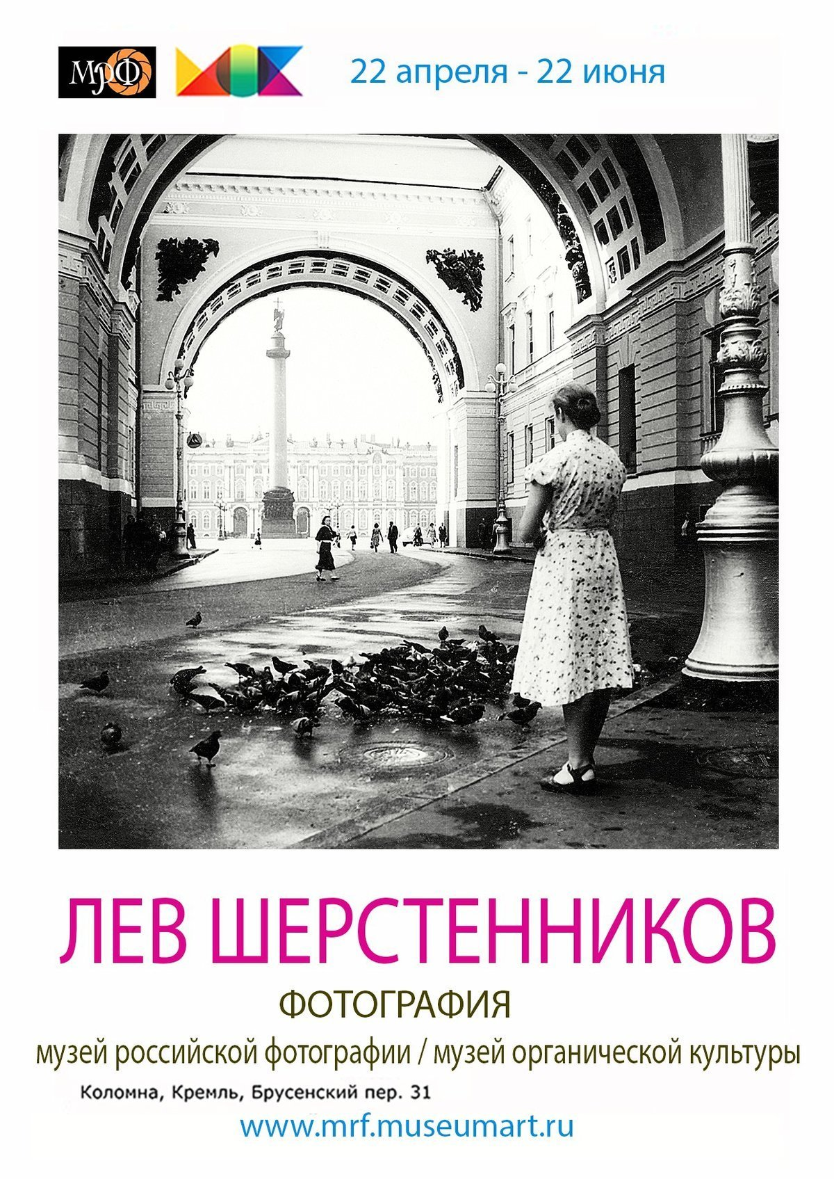 Выставка «Фотоштрихи». Лев Шерстенников