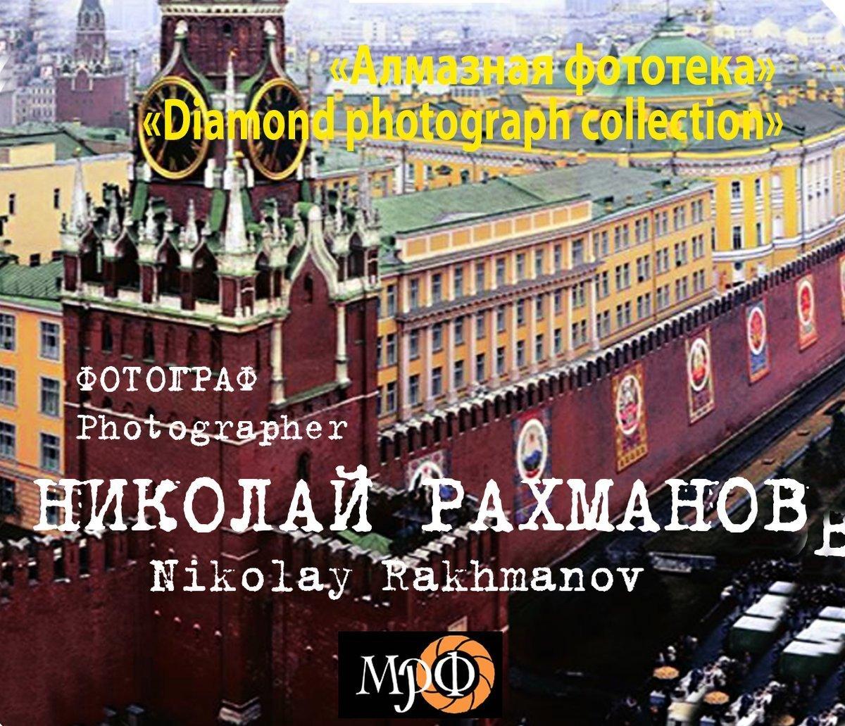 Николай Рахманов. «Алмазная фототека»