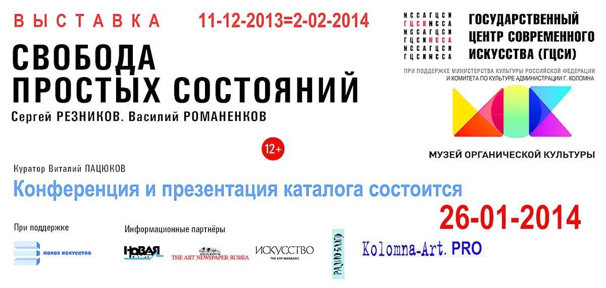 Выставка «Свобода простых состояний». Василий Романенков