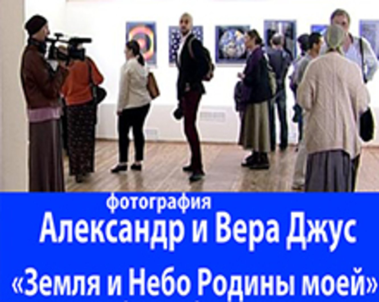 Александр и Вера Джус. Выставка «Земля и Небо Родины моей!»