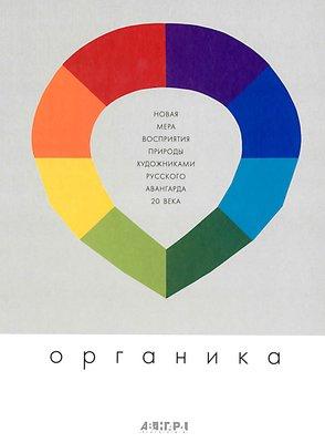 Органика. Новая мера восприятия природы художниками русского авангарда 20 века