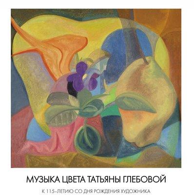 Музыка цвета Татьяны Глебовой. К 115-летию со дня рождения художника