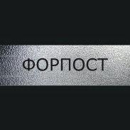 «Форпост 3». Памяти военных корреспондентов