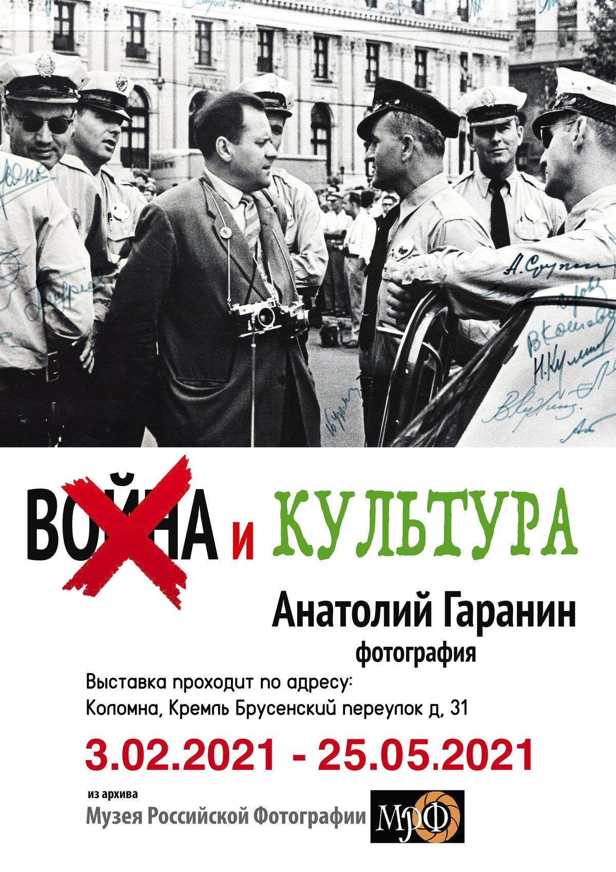«Война и Культура». Фотограф Анатолий Гаранин.