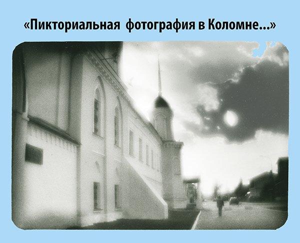 Персональная выставка Людмилы Таболиной «Серебряный монокль»