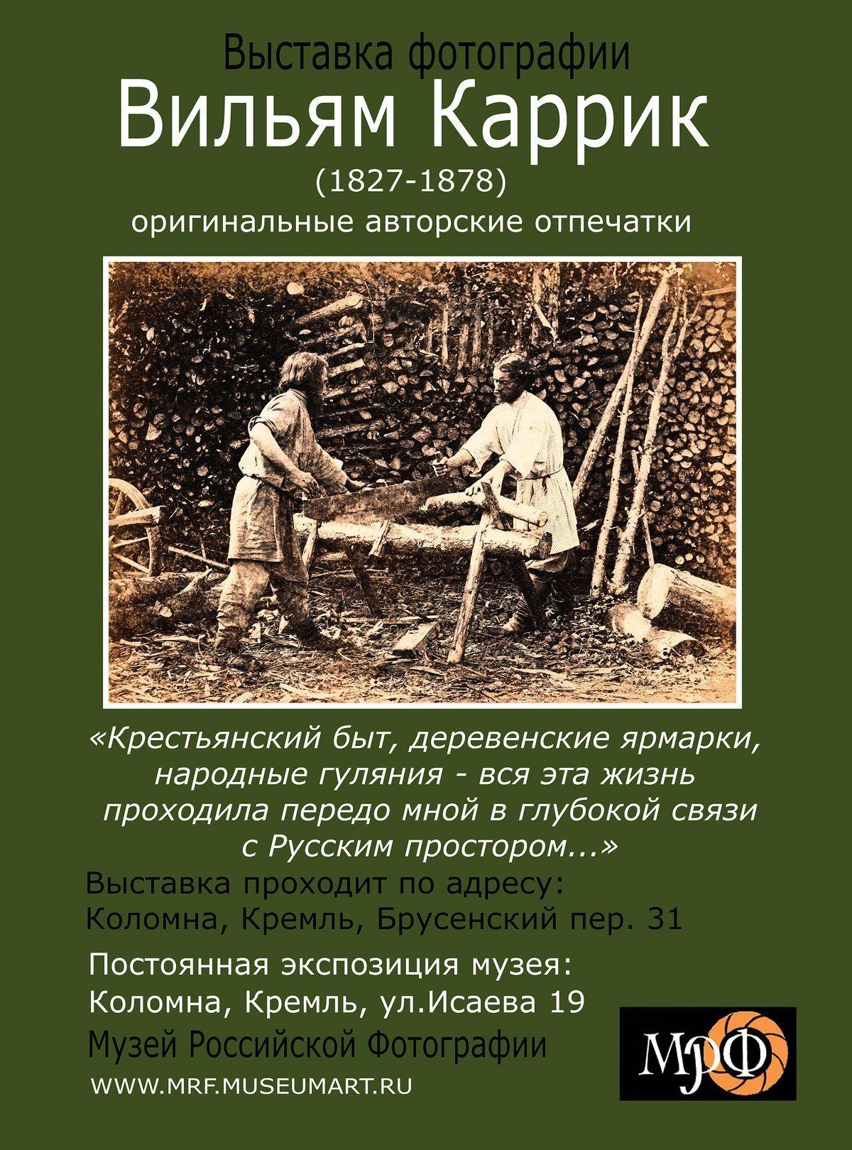 «Вильям Каррик». Выставка в Музее Российской Фотографии