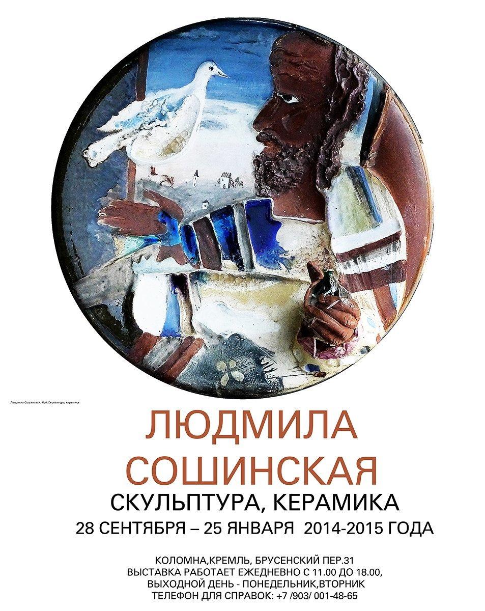 Выставка «Людмила в стране чудес» Людмила Сошинская