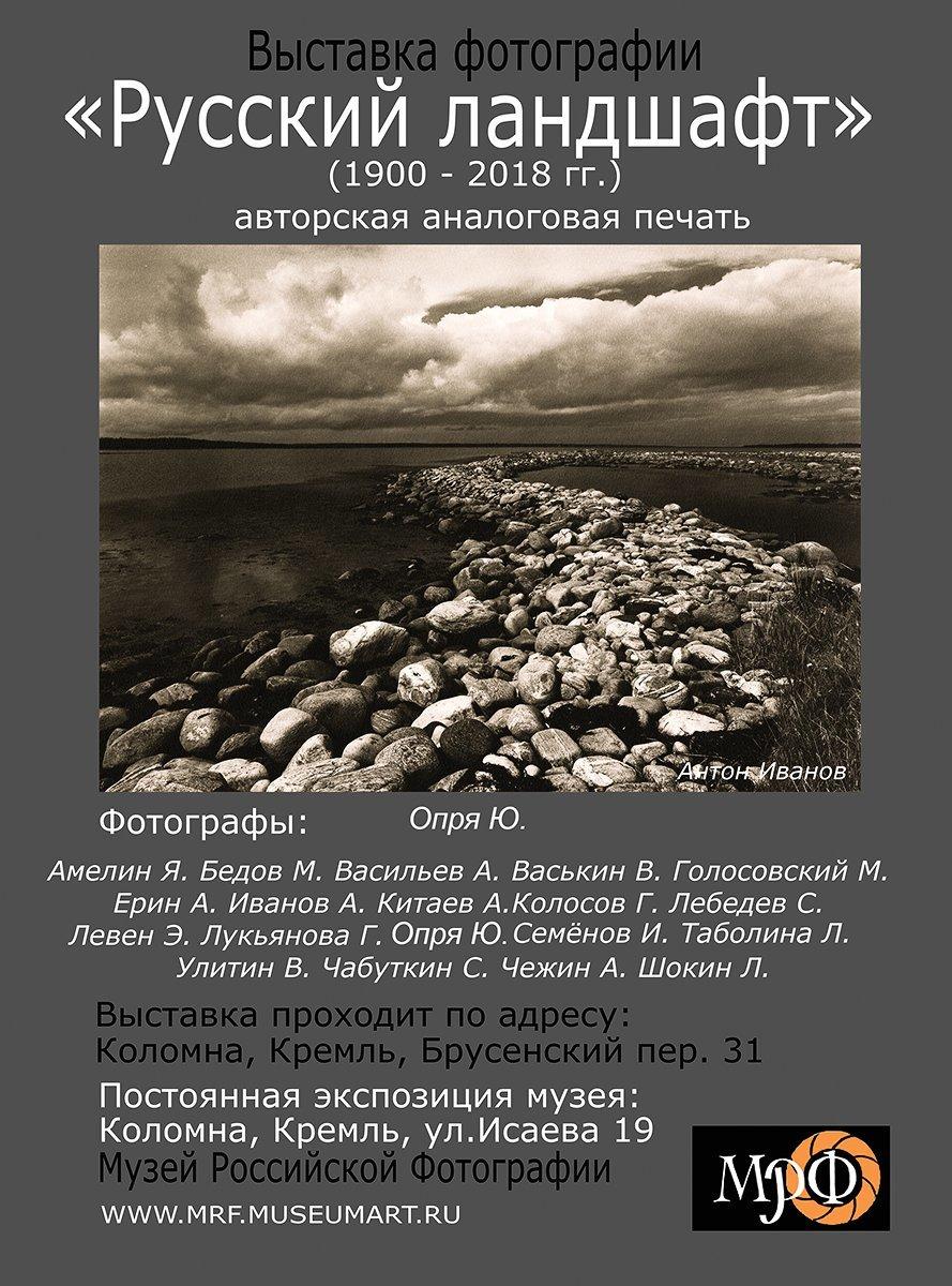 Выставка «Неслучайный ландшафт» - 10.12.2018 - 10.07.2019