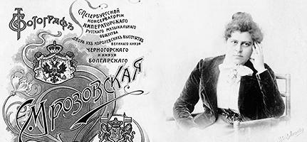 Елена Лукинична Мрозовская