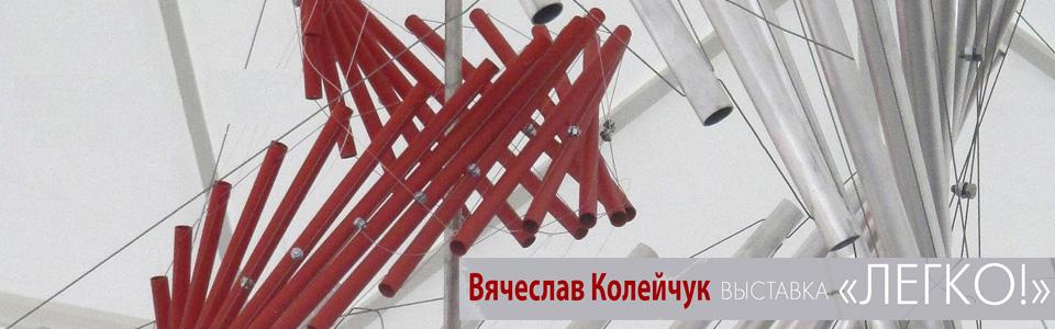 Выставка. Вячеслав Колейчук. Выставка «Легко» 2016
