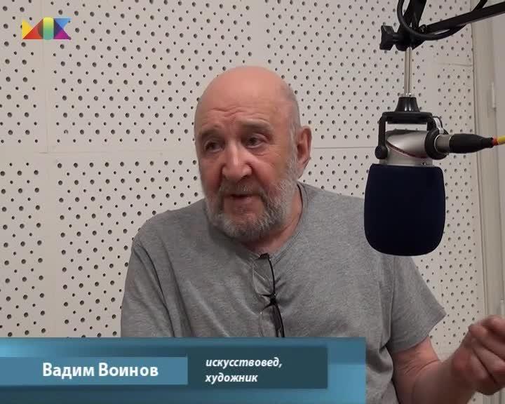 Вадим Воинов. Интервью-3.