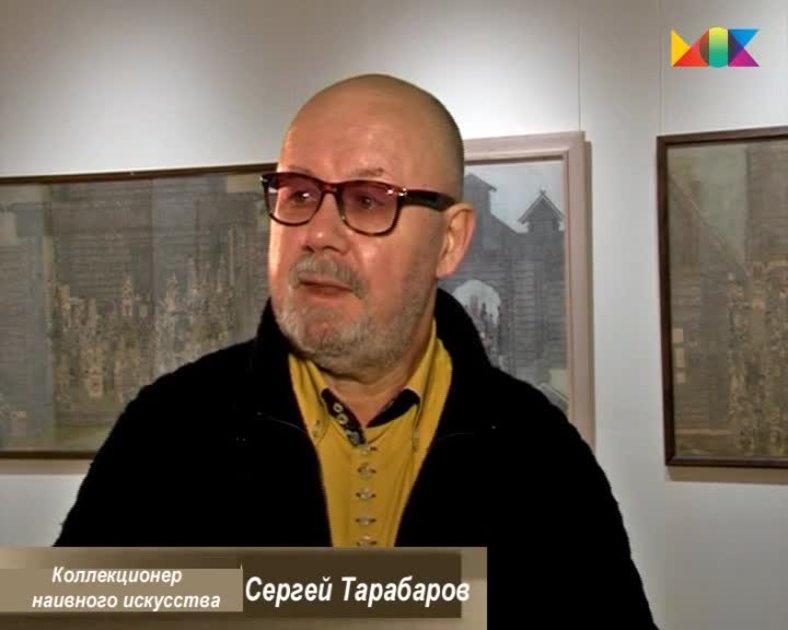 С.Тарабаров о творчестве художника В.Романенкова