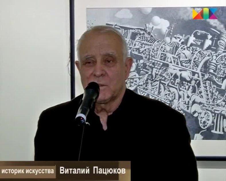 В.Пацюков о выставке «Свобода простых состояний»
