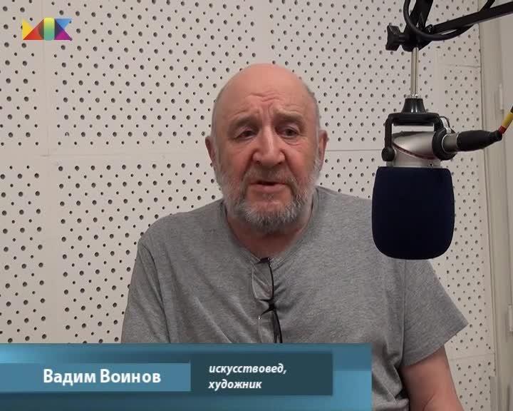Вадим Воинов. Интервью-1.