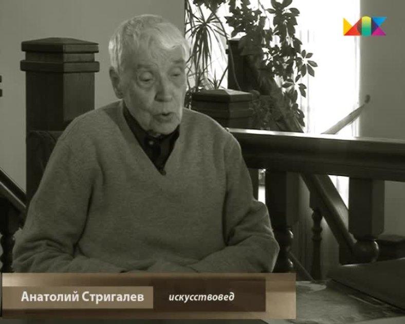 А.Стригалев о К.Малевиче