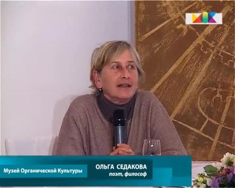 Ольга Седакова об Органике
