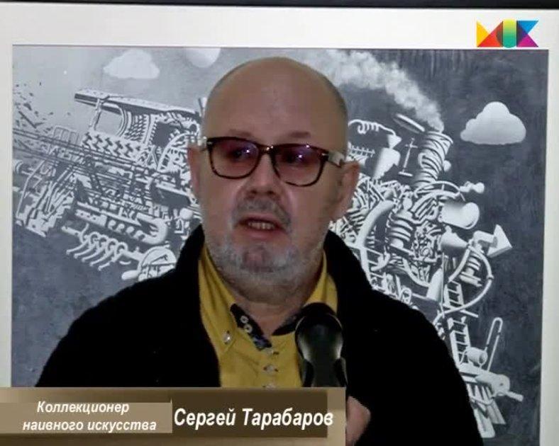 Сергей Тарабаров на открытии выставки