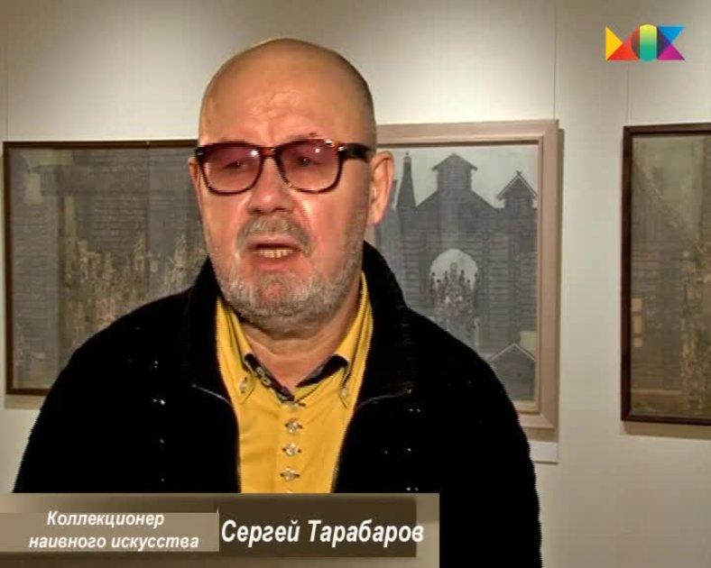 Сергей Тарабаров о выставке
