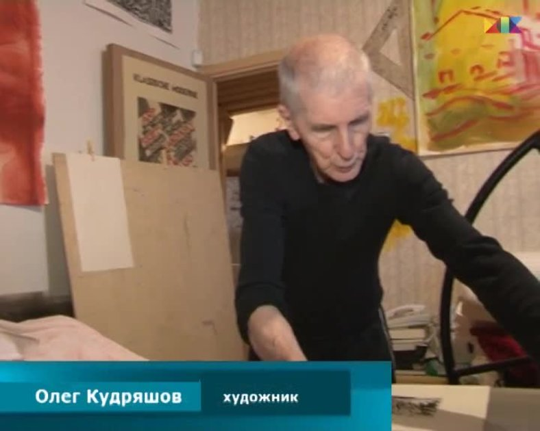 Художник Олег Кудряшов