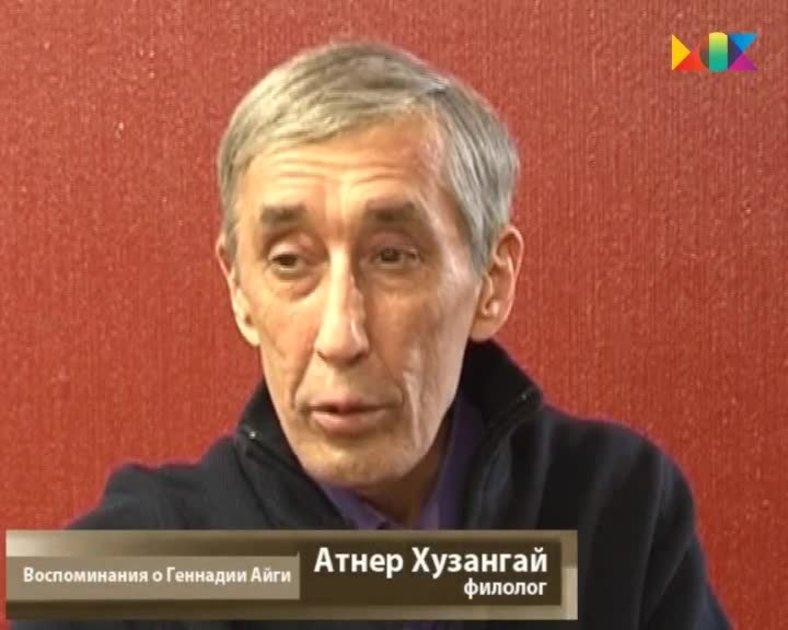 Атнер Хузангай о Геннадии Айги