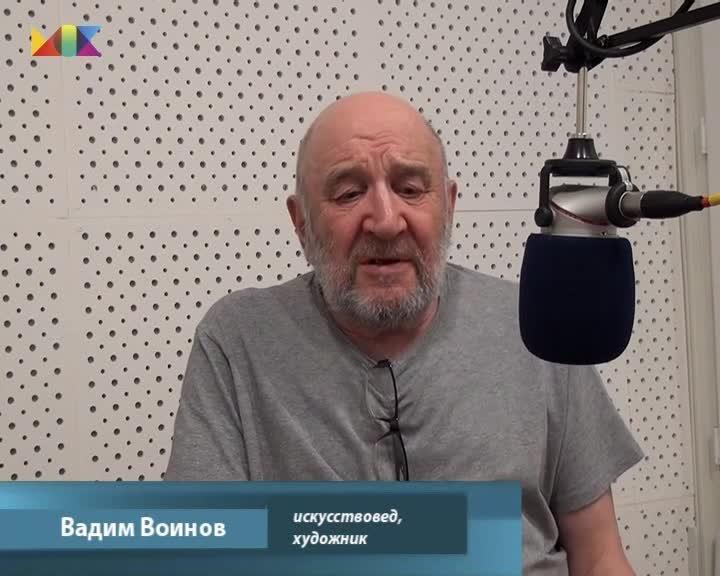 Вадим Воинов. Интервью-2.