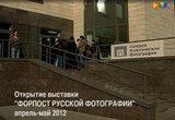 Форпост русской фотографии