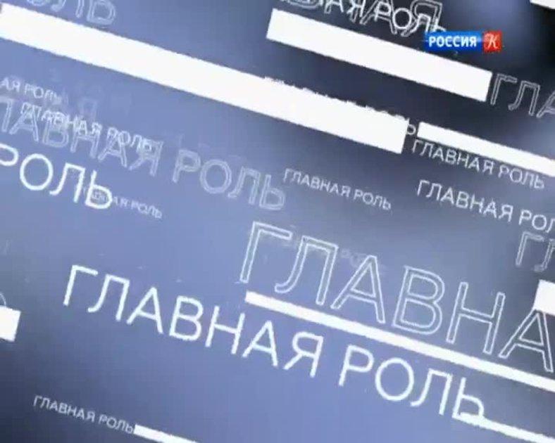 ТВ «Культура»: «Главная роль» с Юко Хасегава
