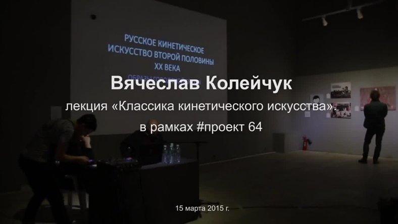 Вячеслав Колейчук. Лекция «Русское кинетическое искусство второй половины ХХ века»