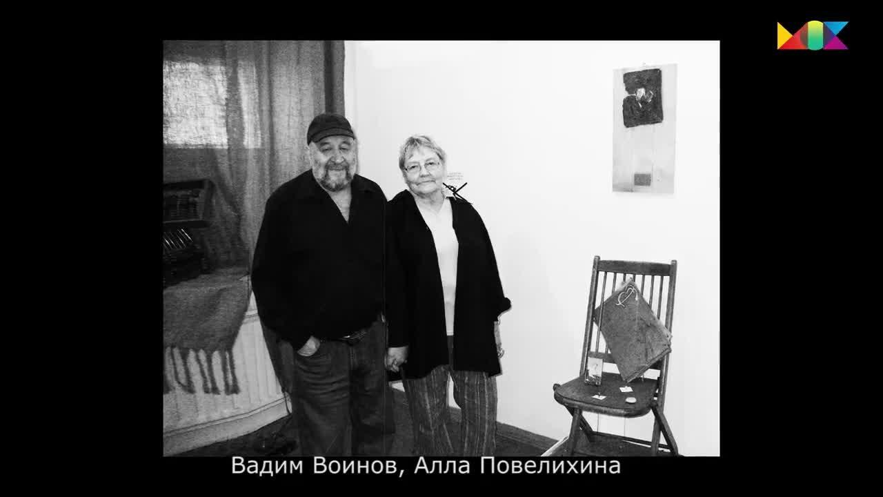 Вадим Воинов. Художник, искусствовед