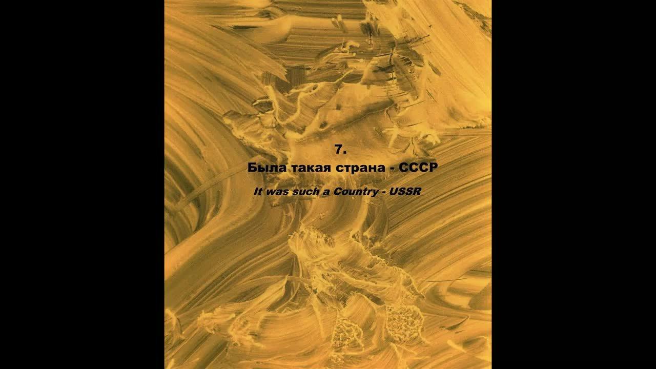 Фотофильм «Родное ретро. Была такая страна СССР» /3/. Михаил Дашевский