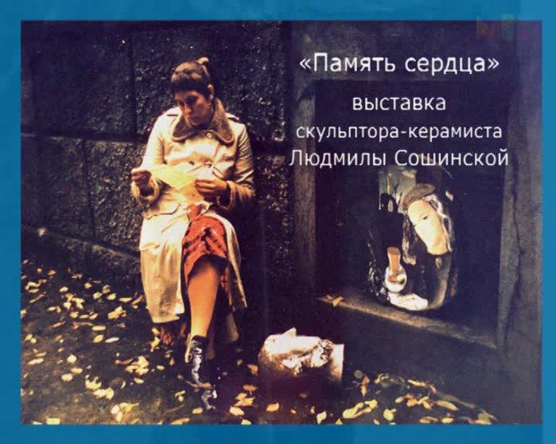 Выставка Людмилы Сошинской в Коломне
