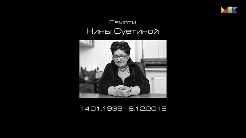 Памяти Нины Суетиной