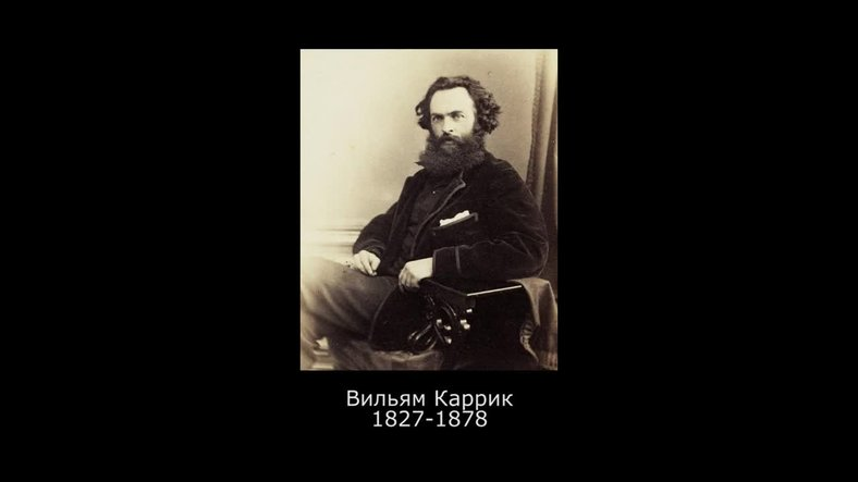 Фотофильм. Вильям Каррик