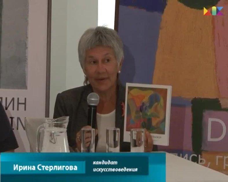 Ирина Стерлигова