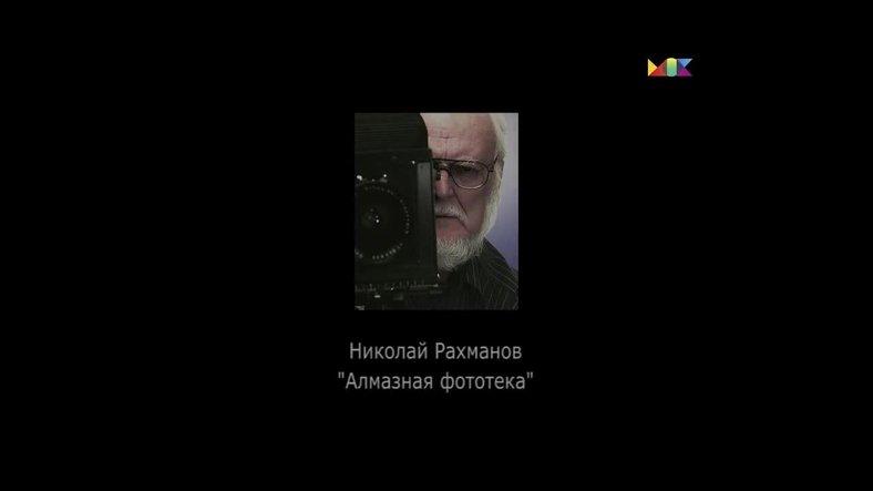 Фильм о фотографе Николае Рахманове