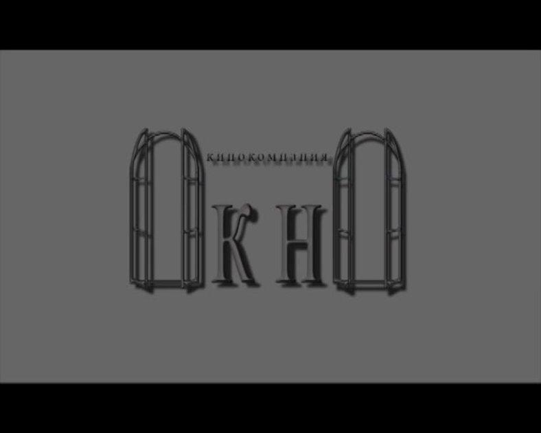 Олег Кудряшов. Фильм «Олег»