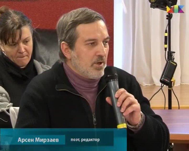 Арсен Мирзаев о книге «Разговор на расстоянии»